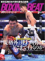 BOXING BEAT(ボクシング・ビート) (2021年8月号)