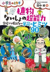 植物 ないしょの超能力 学校では教えない草花のヒミツ90~小学生のミカタ~