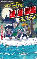 小学館ジュニア文庫 そんなに仲良くない小学生4人は謎の島を脱出できるのか!?