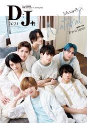 Duet (デュエット) 特別編集 別冊D;J+.2021