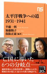 太平洋戦争への道 1931-1941