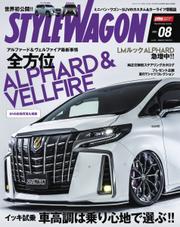 STYLE WAGON (スタイルワゴン) (2021年8月号)