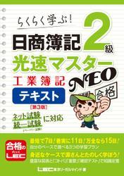 日商簿記2級 光速マスターNEO 工業簿記 テキスト 〈第3版〉