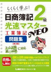 日商簿記2級 光速マスターNEO 工業簿記 問題集 〈第3版〉