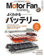 Motor Fan illustrated(モーターファン・イラストレーテッド) (Vol.178)