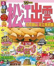 るるぶ松江 出雲 石見銀山 足立美術館'22
