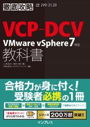 徹底攻略VCP-DCV教科書 VMware vSphere7対応