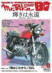 Mr.Bike BG(ミスター・バイク バイヤーズガイド) (2021年8月号)