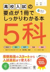 高校入試の要点が1冊でしっかりわかる本 5科