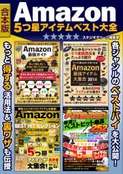 Amazon 5つ星アイテム ベスト大全【合本版】
