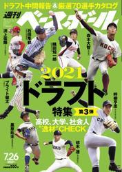 週刊ベースボール (2021年7/26号)