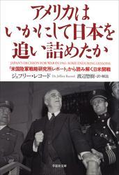 【文庫】アメリカはいかにして日本を追い詰めたか:「米国陸軍戦略研究レポート」から読み解く日米開戦