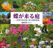 蝶が来る庭:バタフライガーデンのすすめ
