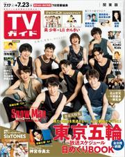 TVガイド 2021年 7月23日号 関東版