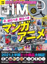 DIME(ダイム) (2021年9・10月号)
