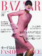 Harper's BAZAAR(ハーパーズ・バザー) (2021年9月号)