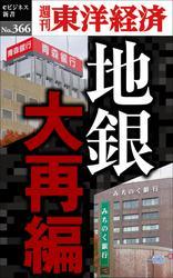 地銀 大再編-週刊東洋経済eビジネス新書No.366