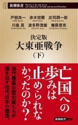 決定版 大東亜戦争(下)(新潮新書)