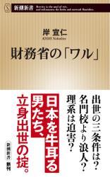 財務省の「ワル」(新潮新書)