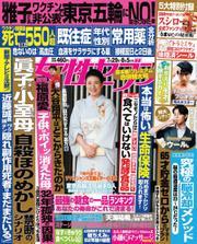 週刊女性セブン (2021年7/29・8/5合併号)