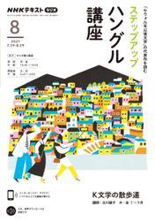 NHKラジオ ステップアップハングル講座 (2021年8月号)