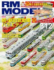 RM MODELS (アールエムモデルズ) 2021年9月号 Vol.312
