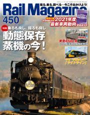 Rail Magazine (レイル・マガジン) 2021年9月号 Vol.450
