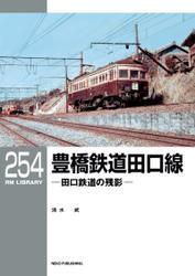 RM LIBRARY (アールエムライブラリー) 254 豊橋鉄道田口線