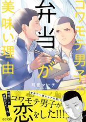 コワモテ男子の弁当が美味い理由【単行本版(限定描き下ろし付き)】