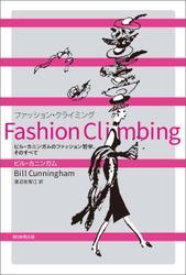 Fashion Climbing ビル・カニンガムのファッション哲学、そのすべて