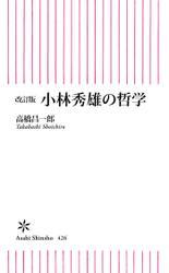 改訂版 小林秀雄の哲学