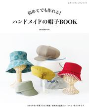 ハンドメイドの帽子BOOK
