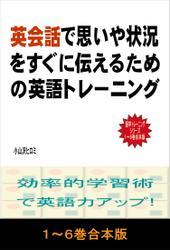 英会話で思いや状況をすぐに伝えるための英語トレーニング 【1~6巻合本版】