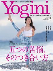 Yogini(ヨギーニ) (2021年9月号 Vol.83)