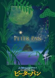 ブロードウェイミュージカル『ピーターパン』公演プログラム