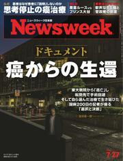 ニューズウィーク日本版 (2021年7/27号)