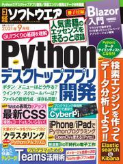 日経ソフトウエア (2021年9月号)