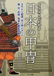 イラストでわかる日本の甲冑─古代から戦国・安土桃山までの鎧・兜・武器・馬具を徹底図解