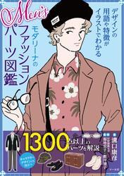 Men'sモダリーナのファッションパーツ図鑑
