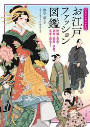 お江戸ファッション図鑑─町娘・若衆・武家・姫君・役者・芸者・遊女など