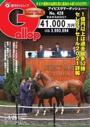 週刊Gallop(ギャロップ) (2021年7月25日号)