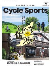 Cycle Sports(サイクルスポーツ) (2021年9月号)