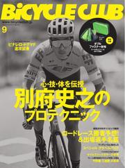 BiCYCLE CLUB(バイシクルクラブ) (2021年9月号)