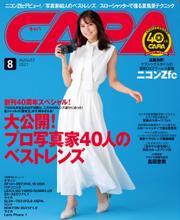 CAPA(キャパ) (2021年8月号)