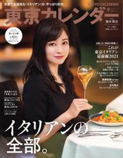 東京カレンダー (2021年9月号)