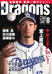 月刊 Dragons ドラゴンズ (2021年8月号)