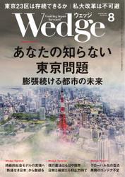 WEDGE(ウェッジ) (2021年8月号)