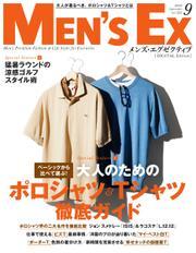 MEN'S EX(メンズ エグゼクティブ)【デジタル版】 (2021年9月号)