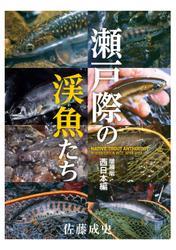 瀬戸際の渓魚たち 増補版 西日本編