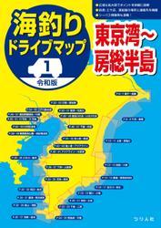 令和版 海釣りドライブマップ(1)東京湾~房総半島